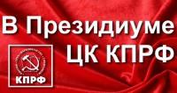 2b689e_prizidium-tsk-kprf