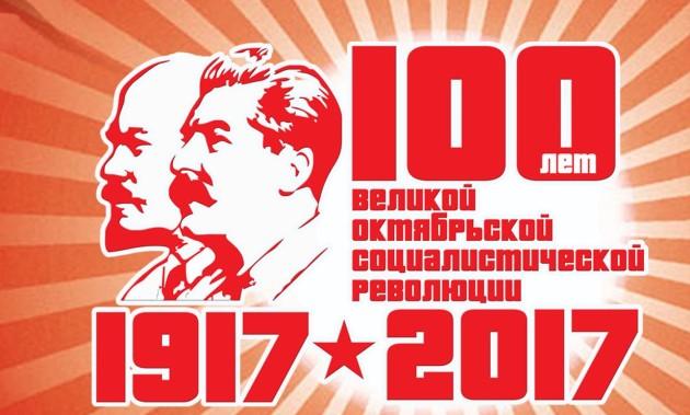 Новости КПРФ. С 1 по 8 ноября в Санкт-Петербурге и Москве пройдет ряд мероприятий, посвященных празднованию 100-летия Великого Октября