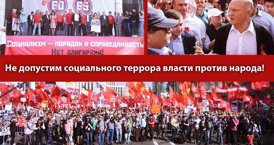 Новости КПРФ. «Не допустим социального террора власти против народа!»