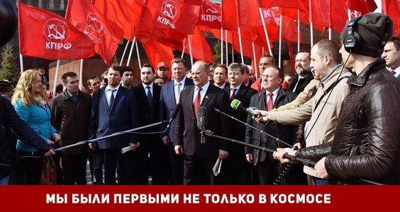 Новости КПРФ. Г.А. Зюганов: Мы были первыми не только в космосе