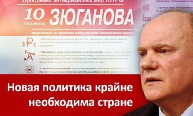 Новости КПРФ. НОВАЯ ПОЛИТИКА КРАЙНЕ НЕОБХОДИМА СТРАНЕ