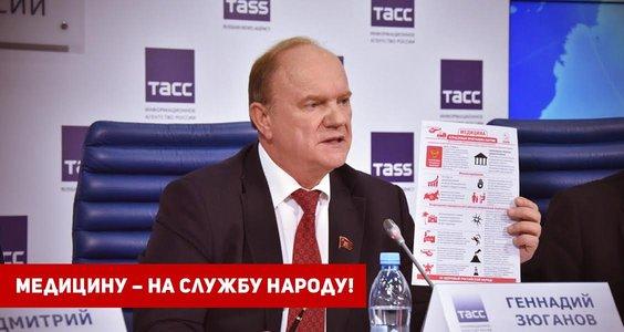Новости КПРФ. Медицину – на службу народу!