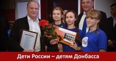 «Дети России – детям Донбасса»