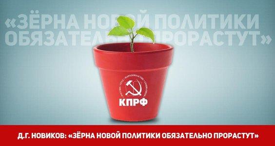Новости КПРФ. Д.Г. Новиков: «Зёрна новой политики обязательно прорастут»