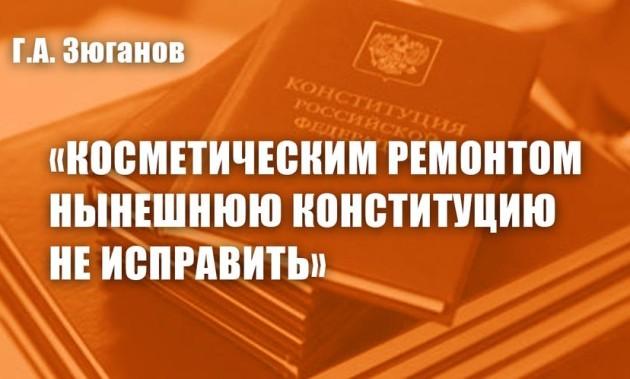 Новости КПРФ. Геннадий Зюганов: «Косметическим ремонтом нынешнюю Конституцию не исправить»