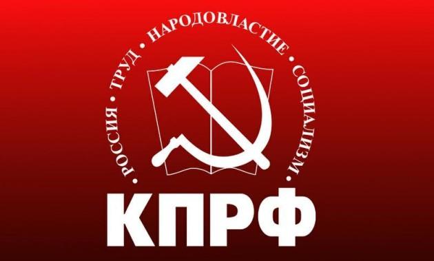 Новости КПРФ. 12 ноября состоялось заседание Секретариата ЦК КПРФ