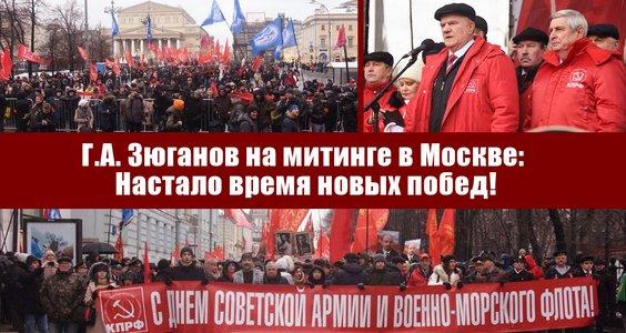 Новости КПРФ. Г.А. Зюганов на митинге в Москве: Настало время новых побед!