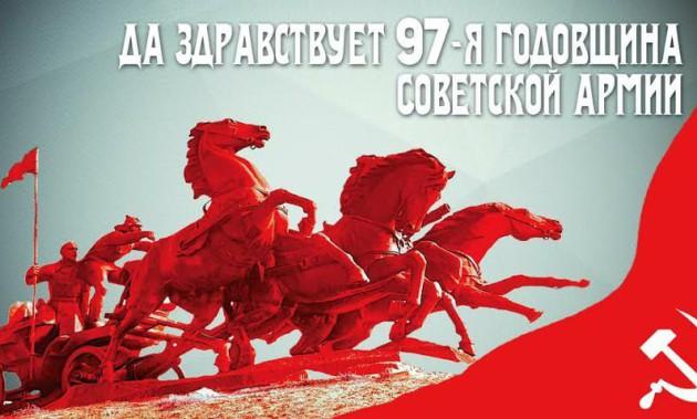 Поздравление Председателя ЦК КПРФ Г.А. Зюганова с Днём Советской Армии и Военно-Морского Флота