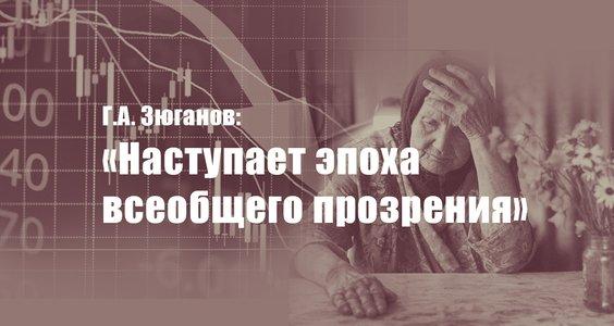 Новости КПРФ. Г.А. Зюганов: «Наступает эпоха всеобщего прозрения»