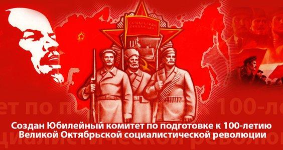 Новости КПРФ. Создан Юбилейный комитет по подготовке к 100-летию Великой Октябрьской социалистической революции