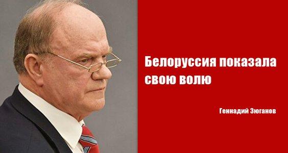 Новости КПРФ. Геннадий Зюганов: Белоруссия показала свою волю
