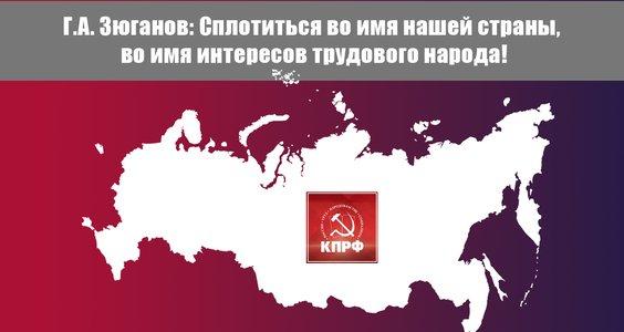 Новости КПРФ. Г.А. Зюганов: Сплотиться во имя нашей страны, во имя интересов трудового народа!