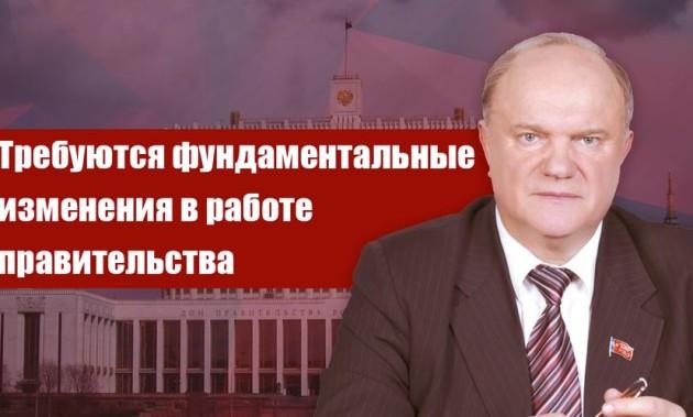 Новости КПРФ. Г.А. Зюганов: Требуются фундаментальные изменения в работе правительства