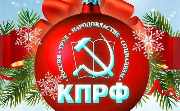 Новости КПРФ. Поздравление Г.А. Зюганова с наступающим 2019-м годом