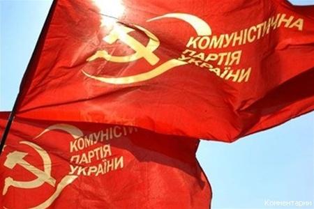 Новости КПУ. Мировое коммунистическое и рабочее движение солидарно с Компартией Украины и осуждает попытки ее запрета