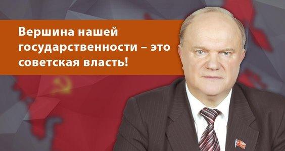 Новости КПРФ. Г.А. Зюганов: Вершина нашей государственности – это советская власть!