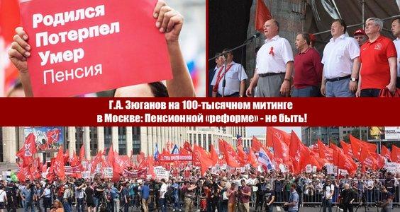 Новости КПРФ. Г.А. Зюганов на 100-тысячном митинге в Москве: Пенсионной «реформе» — не быть!