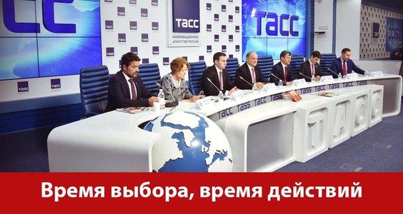 Новости КПРФ. «Время выбора, время действий»