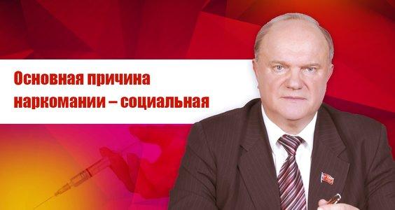 Новости КПРФ. Г.А. Зюганов: Основная причина наркомании – социальная