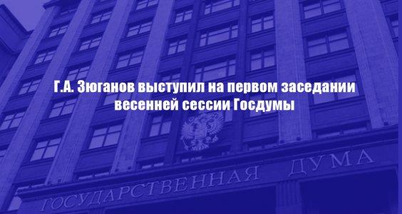 Новости КПРФ. Г.А. Зюганов выступил на первом заседании весенней сессии Госдумы
