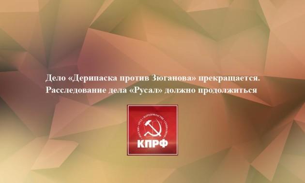 Новости КПРФ. Дело «Дерипаска против Зюганова» прекращается. Расследование дела «Русал» должно продолжиться