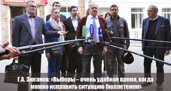 Новости КПРФ. Г.А. Зюганов: «Выборы – очень удобное время, когда можно исправить ситуацию бюллетенем»