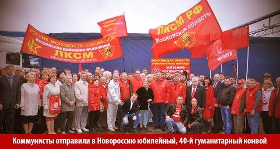 Новости КПРФ. Коммунисты отправили в Новороссию юбилейный, 40-ой гуманитарный конвой