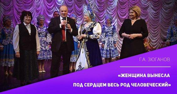 Новости КПРФ. Г.А. Зюганов: «Женщина вынесла под сердцем весь род человеческий»