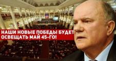Новости КПРФ. Г.А. Зюганов: Наши новые победы будет освещать Май 45-го!