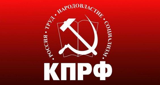 Новости КПРФ. Заявление Президиума ЦК КПРФ