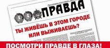Официальный сайт газеты Правда