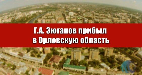 Новости КПРФ. Г.А. Зюганов прибыл в Орловскую область