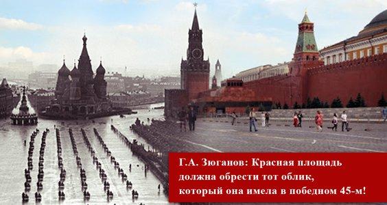 Новости КПРФ. Г.А. Зюганов: Красная площадь должна обрести тот облик, который она имела в победном 45-м!