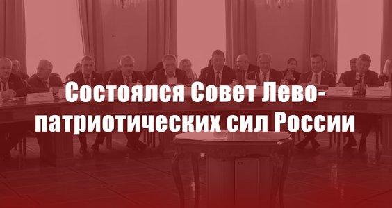 Новости КПРФ. Состоялся Совет Лево-патриотических сил России