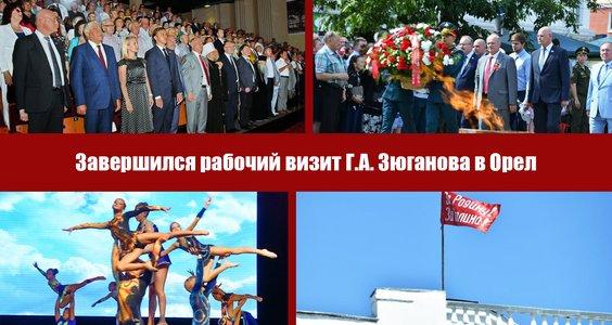 Новости КПРФ. Завершился рабочий визит Г.А. Зюганова в Орел