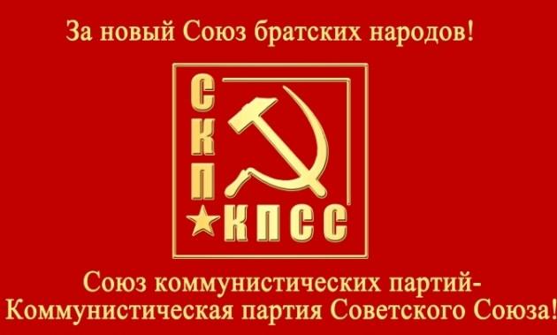 «Об очередной вылазке американского фашизма». Заявление Центрального Совета СКП-КПСС