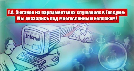 Новости КПРФ. Г.А. Зюганов на парламентских слушаниях в Госдуме: Мы оказались под многослойным колпаком!