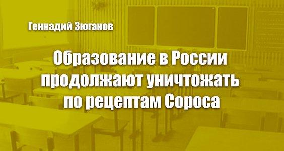 Новости КПРФ. Геннадий Зюганов: Образование в России продолжают уничтожать по рецептам Сороса