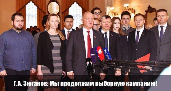 Новости КПРФ. Г.А. Зюганов: Мы продолжим выборную кампанию!