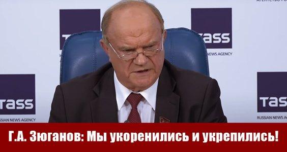 Новости КПРФ. Г.А. Зюганов: Мы укоренились и укрепились!