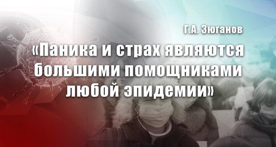 Новости КПРФ.Г.А. Зюганов: «Паника и страх являются большими помощниками любой эпидемии»