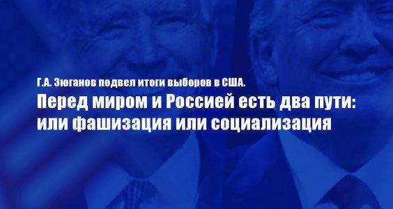 Новости КПРФ. Г.А. Зюганов подвел итоги выборов в США. Перед миром и Россией есть два пути: или фашизация или социализация