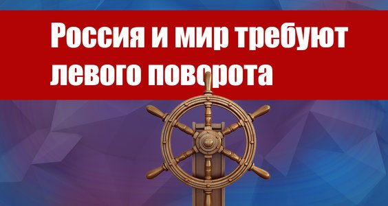 Новости КПРФ. Г.А. Зюганов: Россия и мир требуют левого поворота