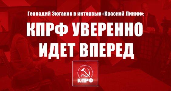 Новости КПРФ. Геннадий Зюганов в интервью «Красной Линии»: КПРФ уверенно идет вперед