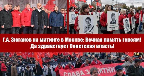 Новости КПРФ. Г.А. Зюганов на митинге в Москве: Вечная память героям! Да здравствует Советская власть!