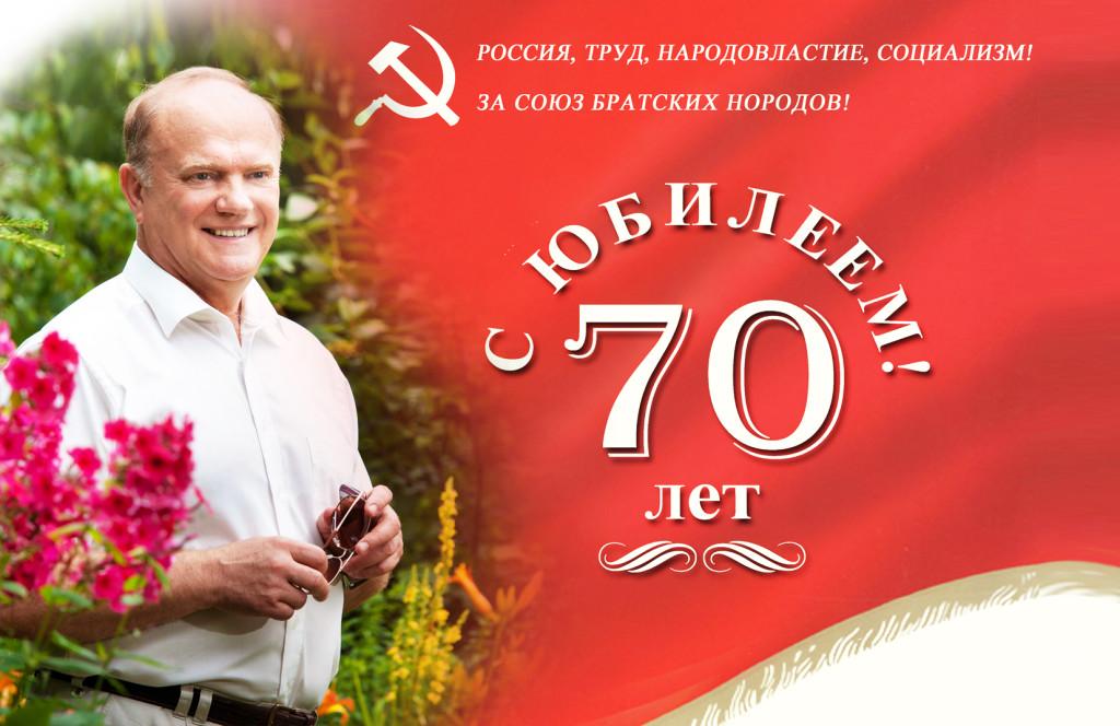 70 лет-1