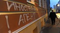 """Неизвестные сделали надпись на здании правозащитного центра """"Мемориал"""" в Москве"""