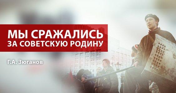 Новости КПРФ. Г.А. Зюганов: Мы сражались за Советскую Родину