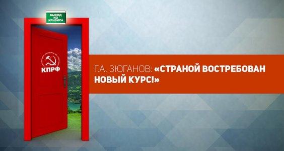 Новости КПРФ. Г.А. Зюганов: «Страной востребован новый курс!»