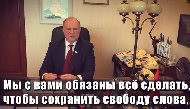 Новости КПРФ. Г.А. Зюганов в социальных сетях: «Хватит кошмарить Интернет!»